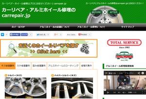 カーリペア・アルミホイール修理のcarrepair.jp